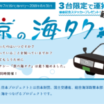 umitaku_main